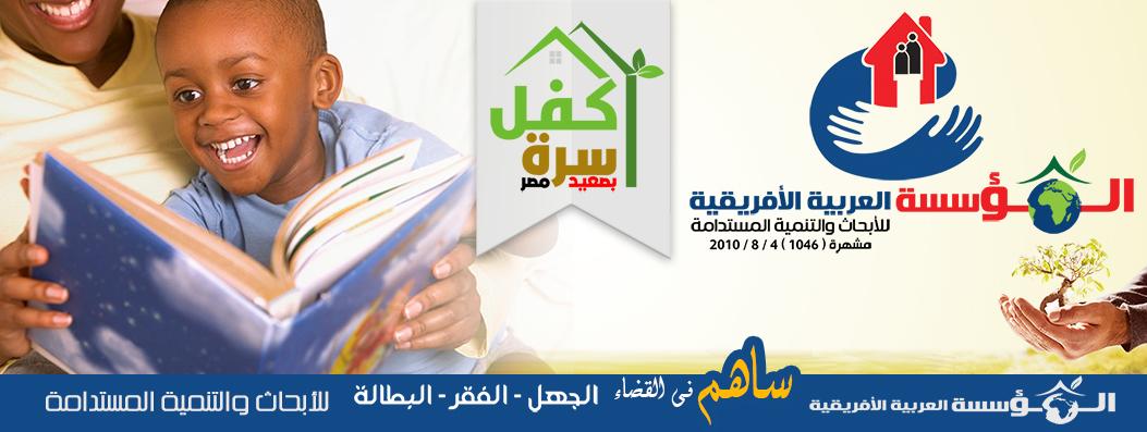 .:: الموسسة العربية الافريقية للآبحاث والتنمية المستدامة ::.