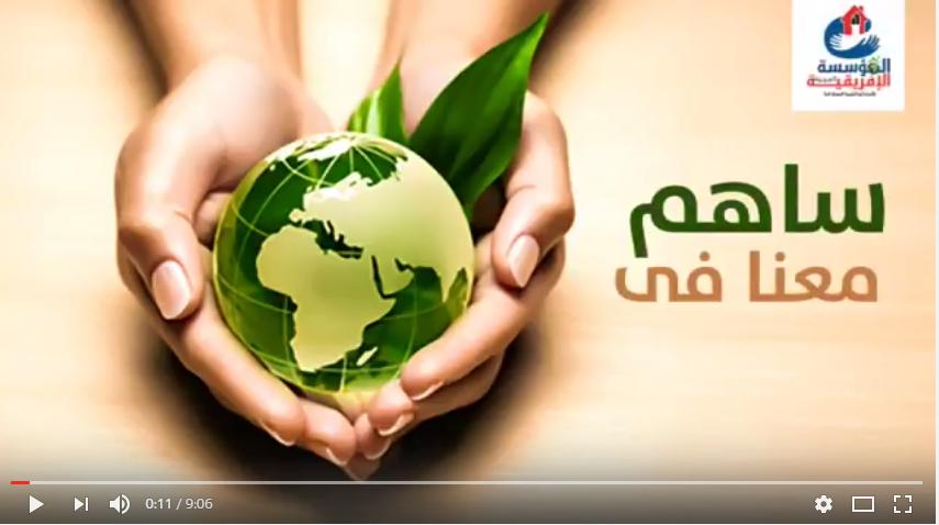 Photo of المؤسسة العربية الأفريقية وما تقدمه  من مجالاتها مختلفة