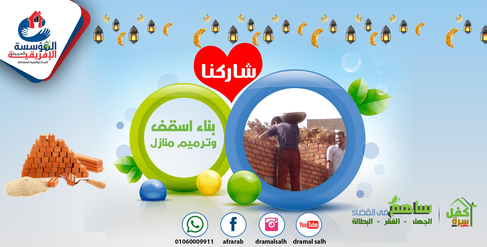 Photo of شاركنا فى بناء اسقف وترميم منازل
