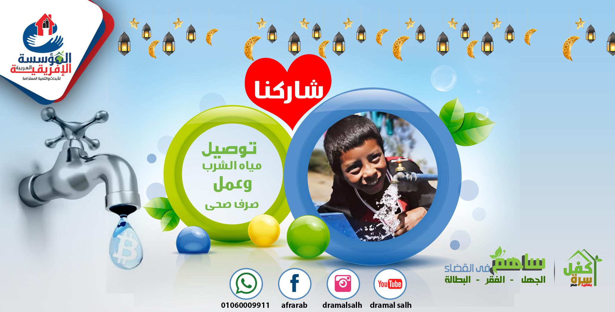 Photo of شاركنا فى توصيل المياه والصرف الصحى