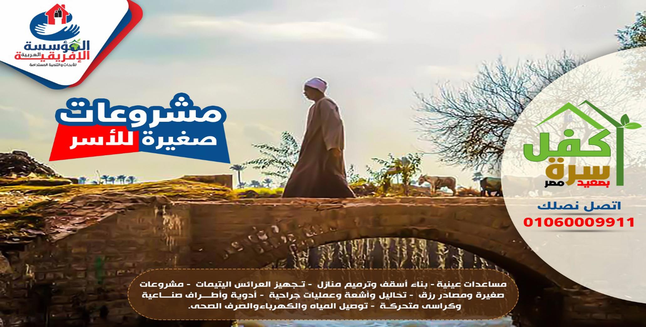 Photo of المؤسسة العربية الأفريقية تقوم بمشروعات صغيرة للأسر