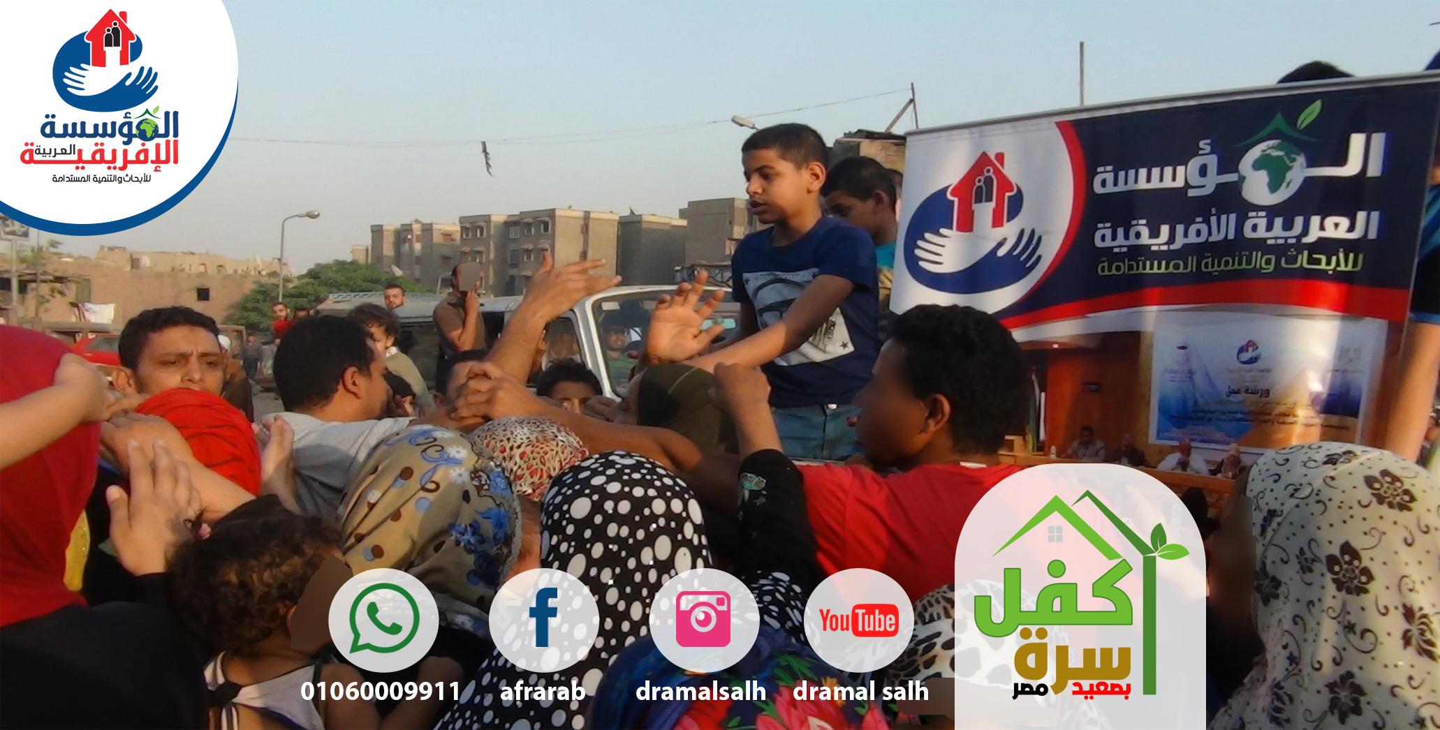 Photo of المؤسسة العربية الأفريقية تقوم بتوزيع مساعدات لأسر العشوائيات