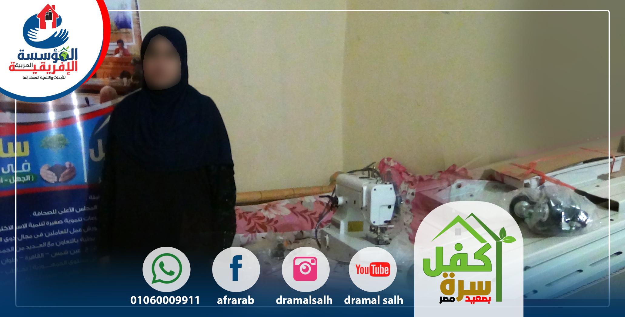 Photo of ماكينة خياطة تساعد فى نفقات المعيشة