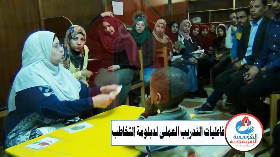 Photo of فاعليات التدريب العملى لدبلومة التخاطب