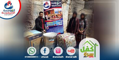 Photo of المؤسسة العربية الافريقية تساهم فى زواج عروس أطفيح