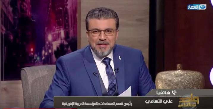 Photo of إستجابة المؤسسة بمداخلة تليفونية مع المذيع/عمرو الليثى لمساعدةالشاب محمود