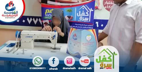 Photo of مشروعات الاسر الفقيرة