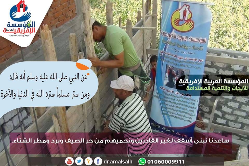 Photo of إبنى أسقف للغير قادرين واحميهم